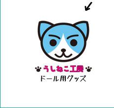 USHIQ 「うしねこ工房」はUSHIQのブランドです☆